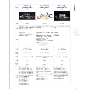 北京轍轅DYCP-31C型瓊脂糖水平電泳儀(小號)