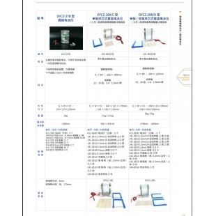 北京辙辕DYCZ-28B/D型单板/双板夹芯式垂直电泳仪