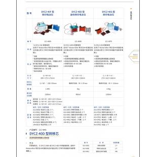 北京辙辕DYCZ-40F转印电泳仪