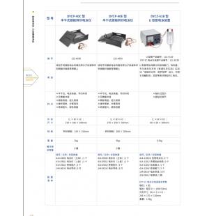 北京辙辕DYCP-40E型半干式碳板转印电泳仪