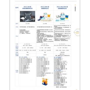 北京轍轅DYCZ-24B型加寬雙垂直電泳儀