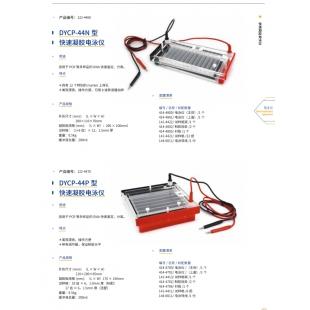 北京辙辕DYCP-44N型快速凝胶电泳仪