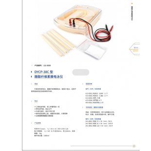 北京辙辕DYCP-38C型醋酸纤维素膜电泳仪