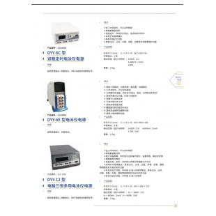 北京辙辕DYY-6C型双稳定时电泳仪电源