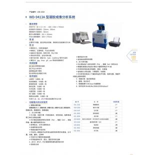 北京辙辕WD-9413A型凝胶成像分析系统