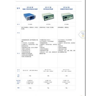 北京轍轅DYY-6D型電腦三恒多用電泳儀電源