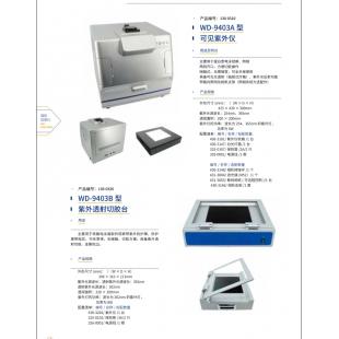 WD-9403B紫外透射切膠臺