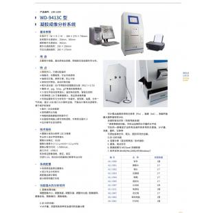 北京辙辕WD-9413C型凝胶成像分析系统