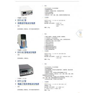 北京轍轅DYY-12型電腦三恒多用電泳儀電源