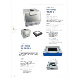 北京辙辕WD-9403A型可见紫外仪