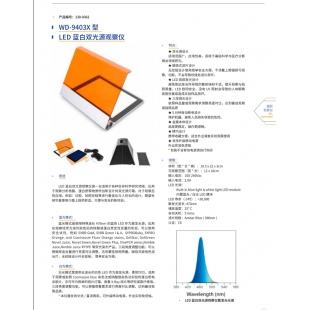 北京辙辕WD-9403X型LED蓝白双光源观察仪