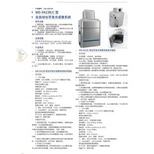北京轍轅WD-9423B/C型全自動化學發光成像系統