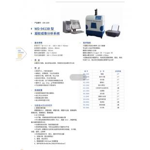 北京辙辕WD-9413B型凝胶成像分析系统