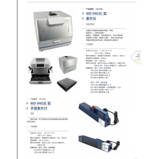 北京辙辕WD-9403C型紫外仪