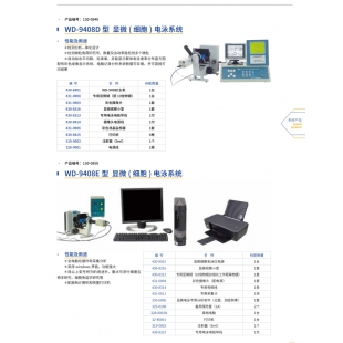 北京辙辕WD-9408D显微(细胞)电泳系统