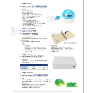 北京辙辕WD-9406型 胶片观察灯