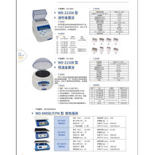 北京辙辕WD-9405E/F/FN型脱色摇床
