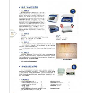 北京辙辕种子蛋白检测系统