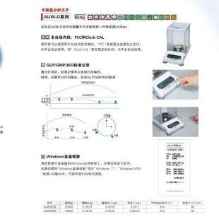 北京辙辕AUW-D系列半微量分析天平