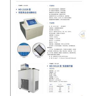北京辙辕WD-2102B型非医用全自动酶标仪