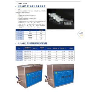 北京辙辕WD-9420型 通用脱色染色装置