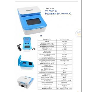 北京轍轅WD-9402A型非醫用基因擴展儀
