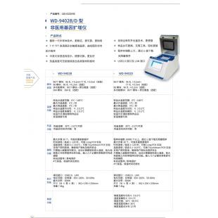 北京辙辕WD-9402D非医用基因扩展仪