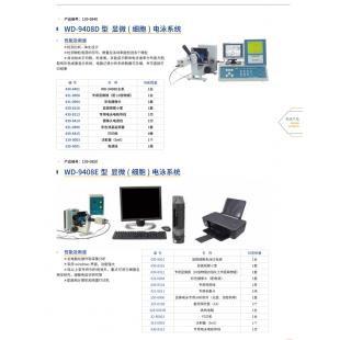 北京辙辕WD-9408E显微(细胞)电泳系统