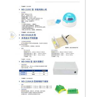 北京辙辕WD-9418A/B型多用途水平制胶器