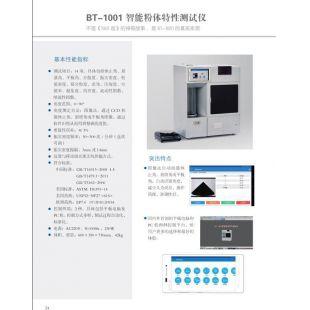 北京轍轅BT-1001智能粉體特性測試儀