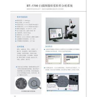 北京轍轅BT-1700掃描圖像粒度粒形分析系統