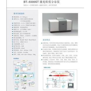 北京轍轅BT-9300ST激光粒度分布儀