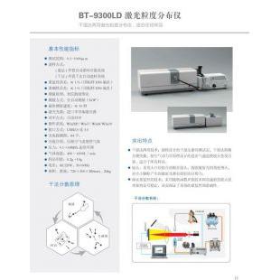 北京轍轅BT-9300LD激光粒度分布儀