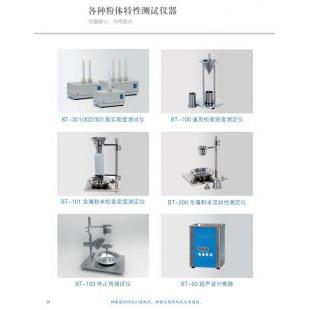 北京辙辕BT-200金属粉末流动性测定仪