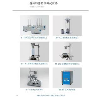 北京轍轅BT-100通用松緊裝密度測定儀