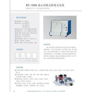 北京轍轅BT-1500離心沉降式粒度分布儀