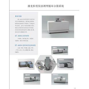 北京轍轅BT-800N激光粒度儀溶劑型循環分散系統