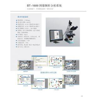 北京轍轅BT-1600圖像顆粒分析系統