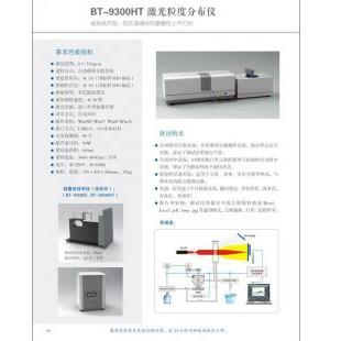 北京轍轅BT-9300HT激光粒度分布儀