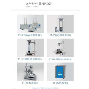 北京轍轅BT-301/302/303振實密度測試儀