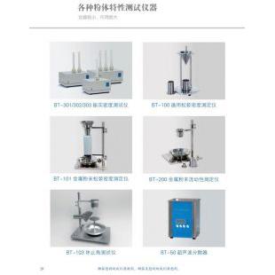 北京辙辕BT-101金属粉末松装密度测定仪
