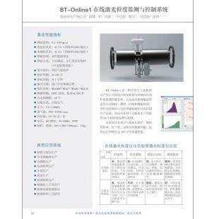 北京轍轅BT-Online1 在線激光粒度監測與控制系統