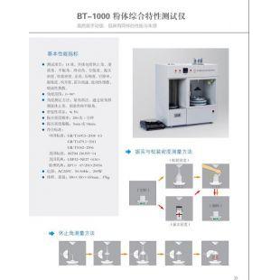 北京轍轅BT-1000粉體綜合特性測試儀