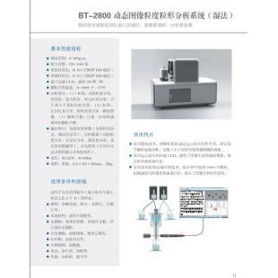 北京轍轅BT-2800動態圖像粒度粒形分析系統(濕法)