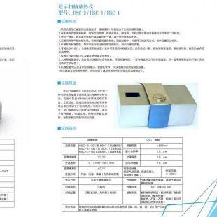 北京辙辕HSC-2/HSC-3/HSC-4差示扫描量热仪