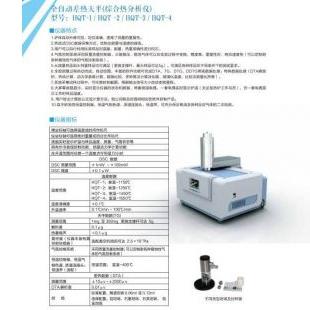 北京辙辕HQT-1/HQT-2/HQT-3/HQT-4型全自动差热天平(综合热分析仪)