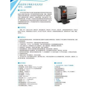 北京轍轅AAS3000 型火焰型原子吸收分光光度計