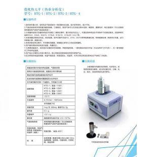 北京辙辕HTG-1/HTG-2/HTG-3/HTG-4微机差热天平(热重分析仪)