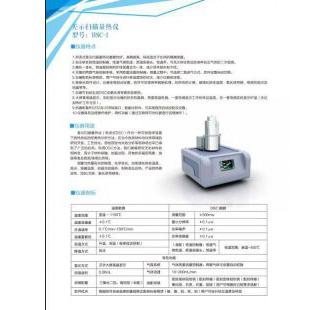 北京辙辕HSC-1差示扫描热量仪