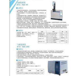 北京辙辕HQX-101型气相色谱仪